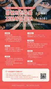 2019 공원의친구들 지원사업 공모 포스터