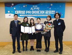 (왼쪽부터)KPR 김주호 사장, 대상 수상팀, 이희복 심사위원장이 제16회 KPR 대학생 PR 아이디어 공모전 시상식에서 기념촬영을 하고 있다