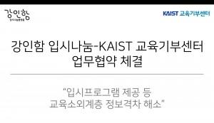 강인함 입시나눔 X 카이스트 교육기부센터 업무협약
