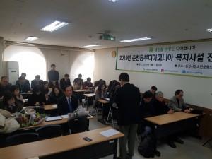 2019년 춘천동부디아코니아 복지시설 전직원 세미나 현장