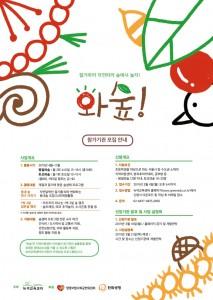 2019 와숲 참가기관 모집 홍보 포스터