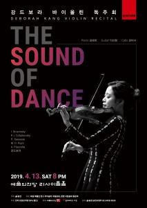 강드보라 바이올린 독주회 포스터