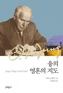 문예출판사가 출간한 융의 영혼의 지도 표지(머리 스타인 지음, 김창한규 옮김, 2015년 8월 14일 출간, 344쪽, 1만7000원)