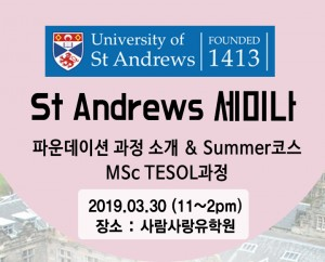 St Andrwes 입학 설명 세미나 웹자보