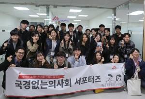 국경없는의사회 서포터즈 1기 대학생들이 국경없는의사회 한국사무소에서 발대식을 갖고 있다