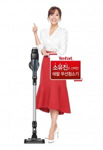 테팔 청소기 모델로 발탁된 배우 소유진