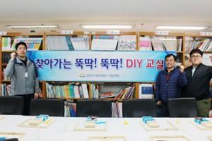 금천구시설관리공단, 찾아가는 DIY 교실 실시