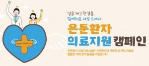 은둔환자 의료지원 캠페인