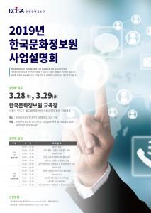2019년 한국문화정보원 사업설명회 포스터
