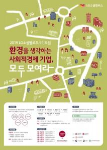 LG소셜캠퍼스 소셜펠로우 9기 펠로우 모집 포스터