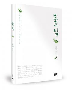 좋은땅출판사가 출간한 풀잎 표지(김동주 지음, 120쪽, 1만4000원)