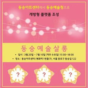 동숭예술살롱 웹포스터