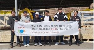 한국승강기대학 교수와 학생들, 쉰들러 엘리베이터 코리아 교육 담당자가 최신 모델 3300 자재 앞에서 기념촬영을 하고 있다