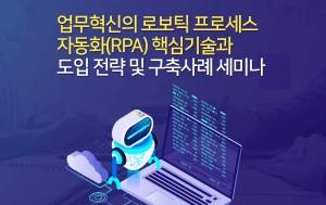 산업교육연구가 로보틱 프로세스 자동화(RPA) 도입 방향제시 및 구축전략과 성공사례 세미나를 개최한다