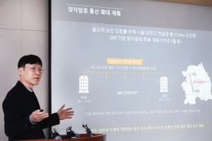 SK텔레콤 Core Eng팀 복재원 리더가 양자암호통신 기술에 대해 설명하고 있다