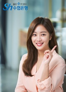 Sh수협은행 새 모델 배우 조보아