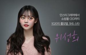 45만 팔로워 인스타그램 스타 겸 쇼핑몰 CEO 위성희