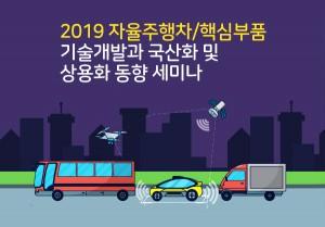 산업교육연구소가 자율주행차·핵심부품 기술개발과 국산화 및 상용화 동향 세미나를 개최한다