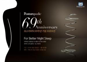 씰리침대 포스처피딕 탄생 69주년 기념 이벤트 공식 포스터