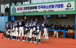 세탁 전문 기업 크린토피아가 제2회 크린토피아배 전국 유소년 야구 대회를 공식 후원한다