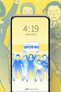 박희정작가 작품, 혁명과 소녀