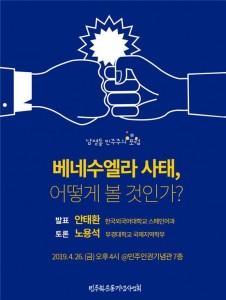 남영동 민주주의 포럼 포스터