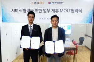 미리디 강창석 대표가 데이터 시각화 전문 기업 뉴스젤리와 전략적 파트너십 구축을 위한 업무협약을 체결했다