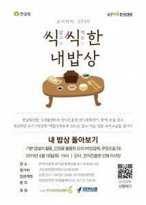 한살림과 한식문화관이 함께 만든 2030 청년 집밥 요리교실 포스터