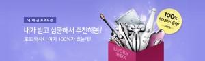 코리아테크, 5월 특별 프로모션 선물 큐레이션 웹자보