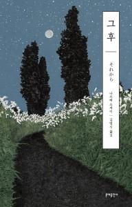 문예출판사가 출간한 그 후: 에디터스 컬렉션 표지