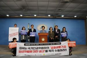 인권위 차별결정에 따른 아동그룹홈 인건비 가이드라인 적용 촉구 기자회견 현장