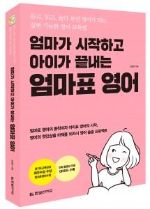 한빛라이프가 출간한 엄마가 시작하고 아이가 끝내는 엄마표 영어 표지(김정은 지음, 344쪽, 1만5800원)