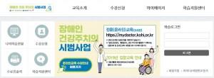 장애인 건강 주치의 온라인 교육 홈페이지 화면