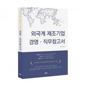 외국계 제조기업 경영·직무 참고서 표지(268쪽, 김나경 지음, 1만5000원)