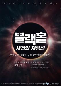 4월 과학의 달 기념 블랙홀-사건의 지평선 포스터