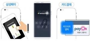 SMS결제, 카메라결제, NFC터치결제, 수기결제가 가능한 위즈페이 앱