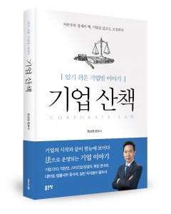 좋은땅출판사가 출간한 기업 산책: 알기 쉬운 기업법 이야기 표지(한상영 지음, 384쪽, 1만5000원)