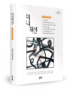 미니픽션 표지(한국미니픽션작가회 지음/좋은땅출판사/208쪽/1만2000원)