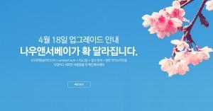 나우앤서베이 업데이트