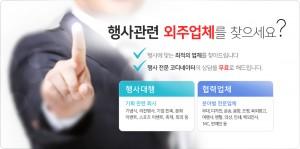 이벤트넷 행사대행 아웃소싱 매칭 서비스 비즈매칭 실시
