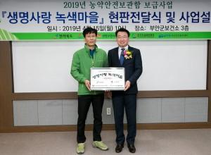 생명보험사회공헌재단은 전북 부안군에 농약 음독자살 예방을 위한 농약안전보관함 342개를 전달하고 생명사랑 녹색마을 현판식을 가졌다