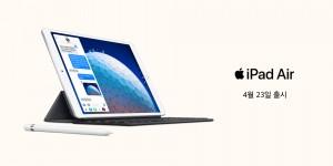 신제품 iPad Air 4월 23일 출시