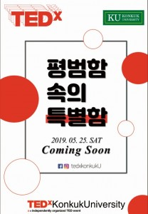 TEDx 지식공유 행사 포스터