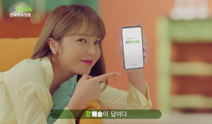 GS리테일이 운영하는 장보기쇼핑몰 GS프레시의 공식모델 홍진영이 갓프레시를 홍보하고 있다