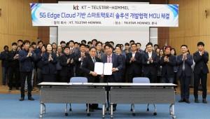 (앞줄 왼쪽부터)KT 마케팅부문장 이필재 부사장, 텔스타홈멜 임병훈 대표이사가 양해 각서를 체결하고 기념사진을 찍고 있다