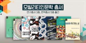 건국대 모빌리티인문학 연구원이 발간한 모빌리티 인문학 총서 8종