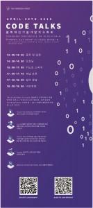 The Forbidden Forest이 주최하는 Code Talks 블록체인 기술개발자교류포럼 포스터