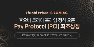 후오비 코리아 프라임 첫 번째 프로젝트 페이프로토콜 거래 규칙이 공개됐다