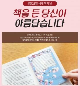 예스24가 세계 책의 날 기념 이벤트를 한다