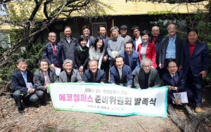 환경재단 글로벌 에코캠퍼스 발족식에서 준비위원회 및 초청인사들이 단체 사진을 촬영하고 있다